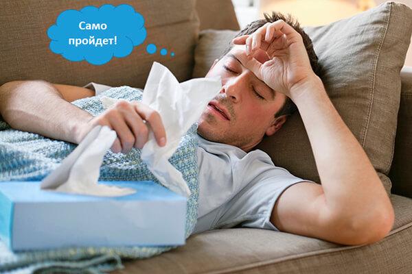 Почему нужно лечить простуду