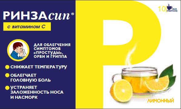 РИНЗАсип с витамином С лимонный вкус