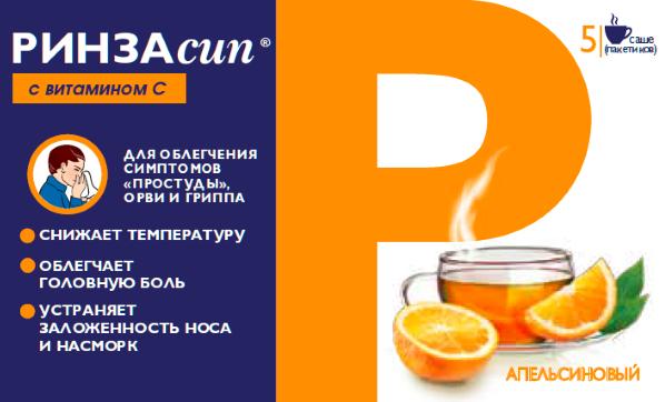 Упаковка РИНЗАсип с витамином С для взрослых