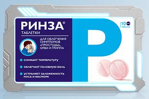 РИНЗА® таблетки