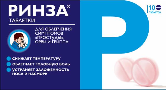 РИНЗА Таблетки от простуды и гриппа