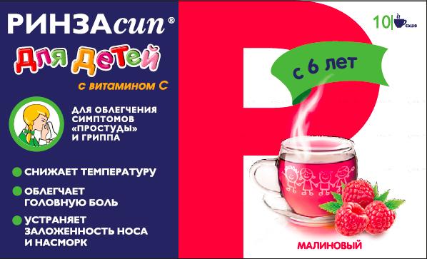 РИНЗАсип® с витамином С для детей с 6 лет