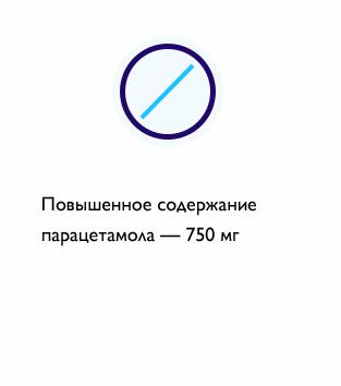 Повышенное содержание парацетамола - 750 мг