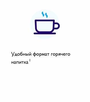 Удобный формат горячего напитка Ринза