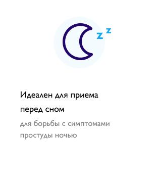 Ринза идеален для приема перед сном