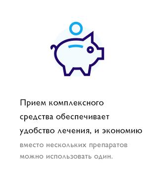 Прием комплексного средства обеспечивает удобство лечение и экономию