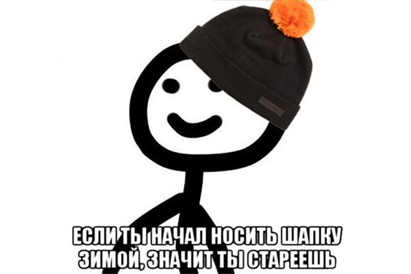 Носи шапку зимой
